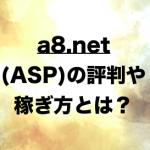 a8.net(ASP)の評判や稼ぎ方とは?