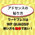 アドセンスの貼り方(ワードプレス)はWP QUADSが使い方も簡単で良い!