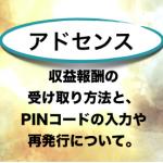 アドセンスの収益報酬の受け取り方法と、PINコードの入力・再発行について。
