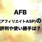 AFB(アフィリエイトASP)の評判や使い勝手は?