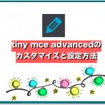 tiny mce advancedのカスタマイズと設定方法について。