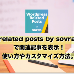wordpress related posts by sovrnで関連記事を表示!使い方やカスタマイズ方法。