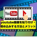 ブログにyoutube動画を貼り付け・埋め込みする方法とメリット。