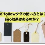 no followタグの使い方とは?seo効果はあるのか?