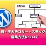 ワードプレスの親・子カテゴリー・スラッグの編集方法。階層表示で並び替える!