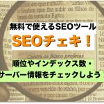 seoチェキで順位やインデックス数・サーバー情報をチェック!