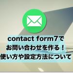 contact form7でお問い合わせを作る!使い方や設定方法。