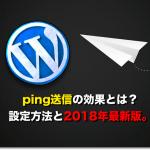 ping送信の効果とは?ワードプレスでの設定方法と2019年最新版。